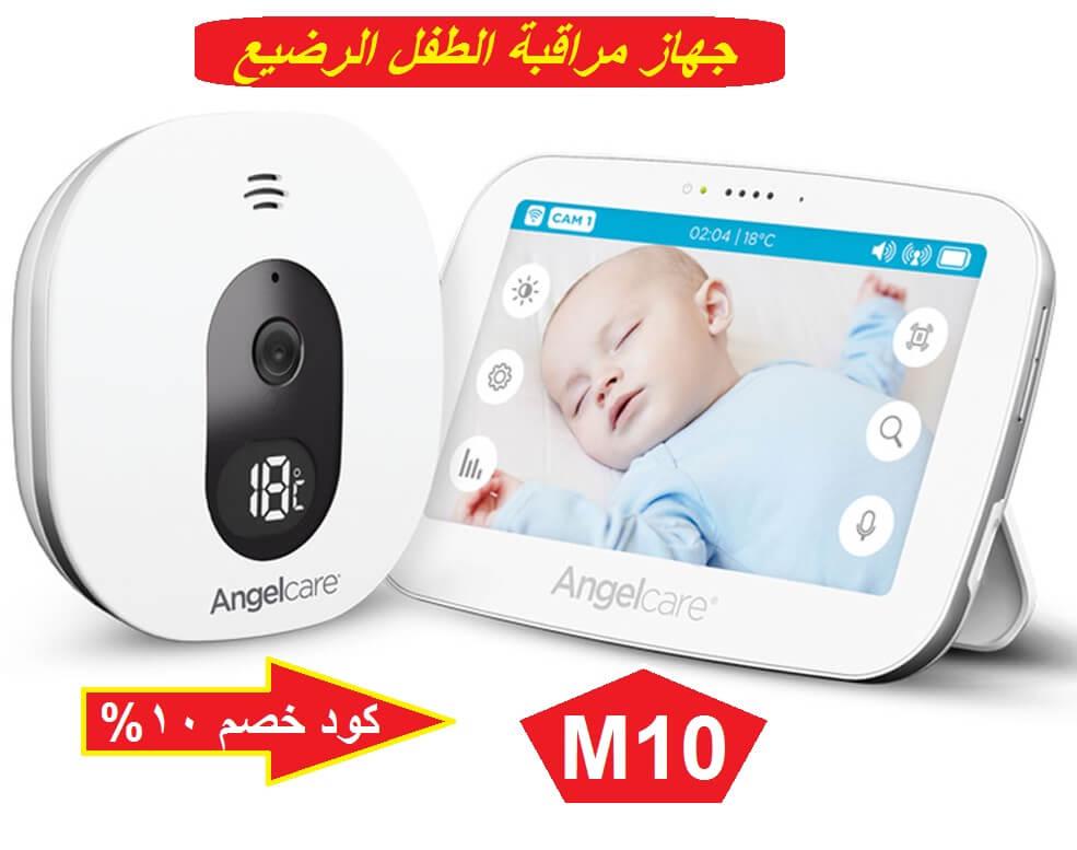 جهاز مراقبة الطفل الرضيع