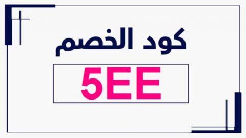 كود خصم مذركير الكويت